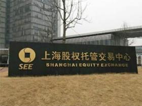 上海股权中心