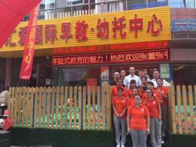 淅川汇爱国际早教·幼托中心