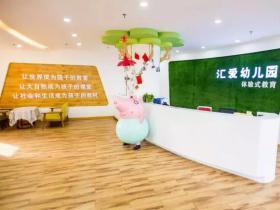 淇县汇爱幼儿园