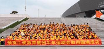 汇爱国际教育集团2021年工作启动大会圆满成功!
